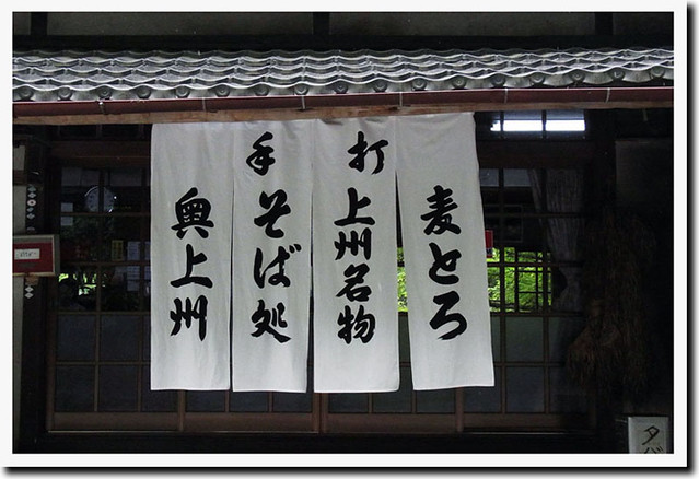 100626_113620_そば処白糸の滝