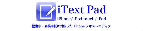 iTextPad_logo