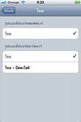 คีย์บอร์ดภาษาไทย iOS 4.1