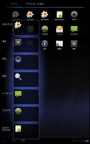 Android SDK で 3.0 Honeycomb プレビュー版をテスト21