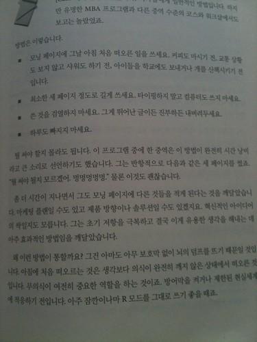 허니몬님이 촬영한 모닝 페이지란 이것!! ㅡㅅ...