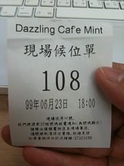 Dazzling cafe 預約單