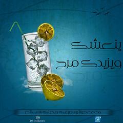 عصير الإنتعاش (ABDULRAHMAN - ALTURKi -D7-) Tags: دعاية عصير إعلان المراعي إنعاش
