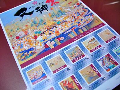 天神祭の記念切手