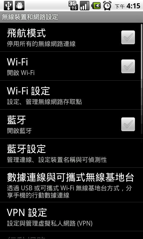 Android 2.2 USB 數據連線