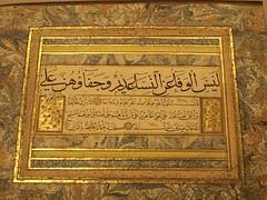 _1016736 (Hasham Qazi) Tags: pakistan art love museum turkey gold poetry muslim islam letters arts istanbul arabic ottoman calligraphy prophet islamic islamabad usman usmani urdu qazi hasham