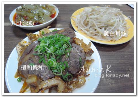 重慶麵館小菜
