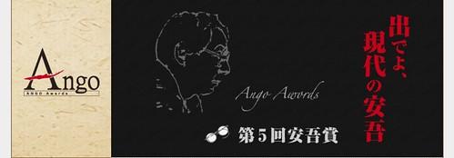 新潟市-安吾賞 -Ango Awards-第5回候補者募集