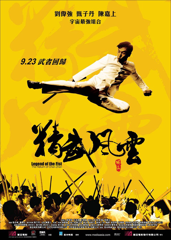 4849411247 f167cf9472 b LEGEND OF THE FIST: THE RETURN OF CHEN ZHEN STARS DONNIE YEN POSTER SET AND TRAILER