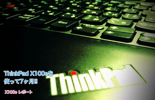 ThinkPad X100e レポート
