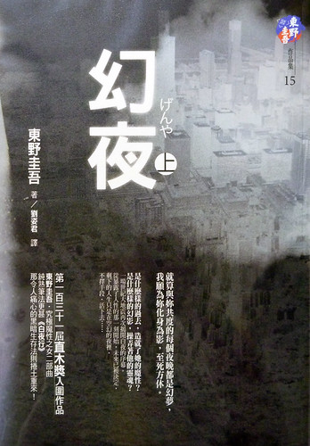 東野圭吾「幻夜」