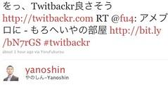 Twitter _ やのしん-Yanoshin_ をっ、Twitbackr良さそう http___tw ...