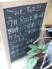 波輝カフェ 七浦 海水浴場の画像 4
