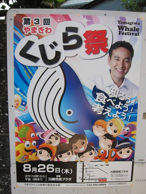 Whale Tasting Festival