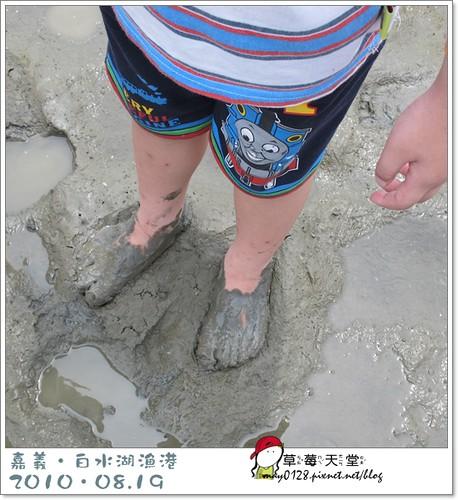 白水湖漁港87-2010.08.19