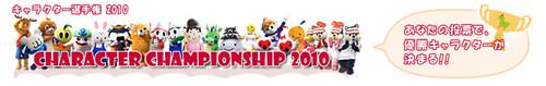第81回都市対抗野球大会:キャラクター選手権2010 - 毎日jp(毎日新聞)
