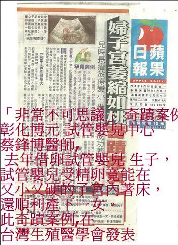 「非常不可思議」 奇蹟案例:彰化博元 試管嬰兒中心 蔡鋒博醫師, 去年借卵試管嬰兒  生子,試管嬰兒受精卵竟能在她又小又硬的子宮內著床,還順利產下一女。此奇蹟案例, 在台灣生殖醫學會發表