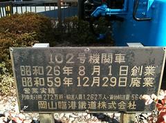 岡山臨港鉄道跡 #15