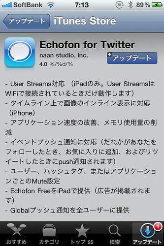エコフォンのアップデート画像をエコフォンから送信
