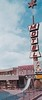 Sandy's Motel Anaheim - Sign by Santa Ana Neon Co. (hmdavid) Tags: anaheim motel sign design disneyland sandys santaananeonco 1960s neon