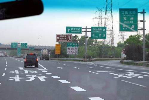 j62 - Raocheng Expressway