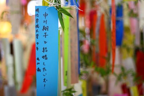 20100703(Chiba-Yokohama)