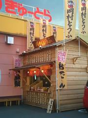 岡村とうふのお店