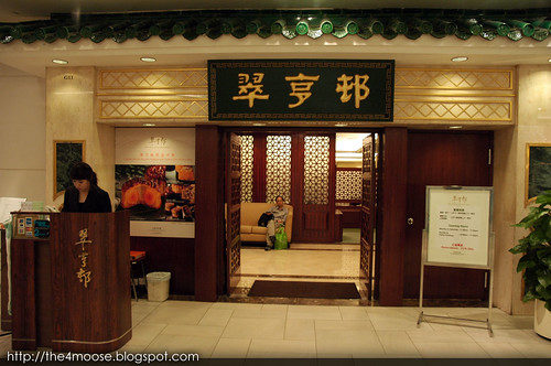 Tsui Hang Village Restaurant 翠亨邨