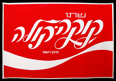 Coca-Cola Hebrew logo poster by Herbert Weininger (Yaronimus Maximus) Tags: summer camp sign metal typography design israel 60s artist graphic drink designer archive gift 80s silkscreen 70s cocacola calligraphy hebrew trademark           printhouse     agreatgift     beitheut  herbertweininger
