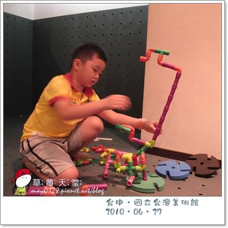 台中國美館53-2010.06.27