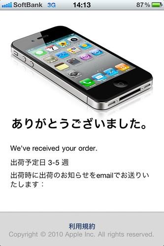 iPhone4 ケースプログラム