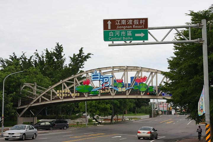 台南白河蓮花公園(水連公園)0001