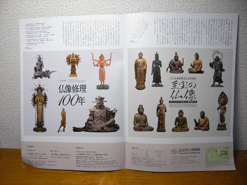 奈良のパンフレットたち-02