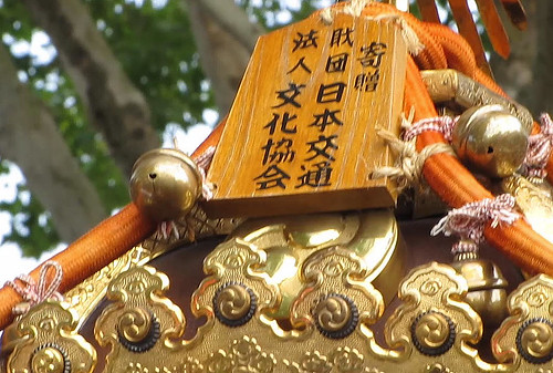 The Japnese words mean the omikoshi is a cultural exchange gift to the French, Powell Street Festival 2010 where Japanese tradition meets new expression in Vancouver Canada