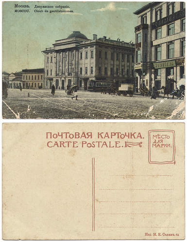Москва - Дворянское Собрание