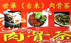 IMG_1425 世华(古来)肉骨茶招牌