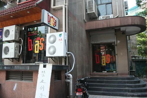 2010-08-14 - Shanghai - Brasa Chicken - 01 - Storefront