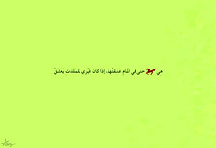 "(""Anwaar) Tags: horses green design others graphic designer arabic arab dreams daisy even while kuwait simple adore  kuwaiti anwar pleasures     i   gtaphic anwaar"