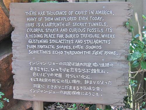 インジャンジョーの洞窟