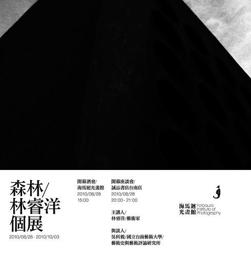 森林-林睿洋個展