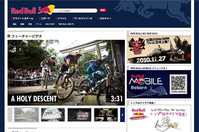 Red Bull Japan - Mobile version