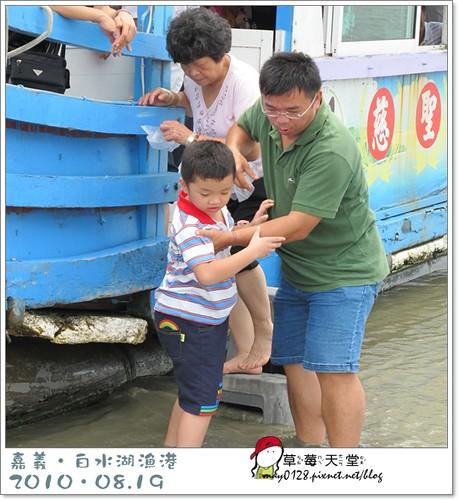 白水湖漁港76-2010.08.19