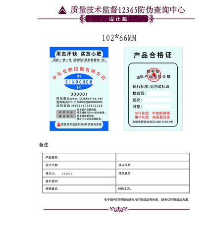 石家庄市海略科技提供合格证防伪标签制作