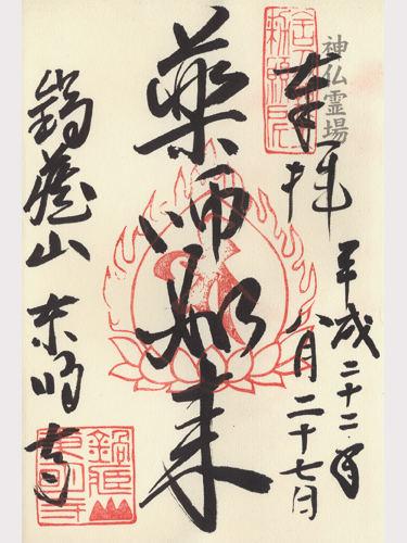 東明寺-ご朱印
