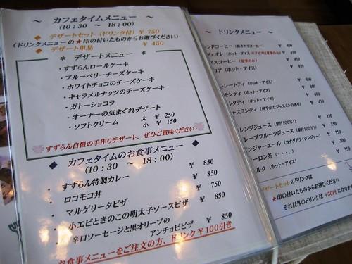 三次 カフェレストラン suzuran(スズラン) 画像 10