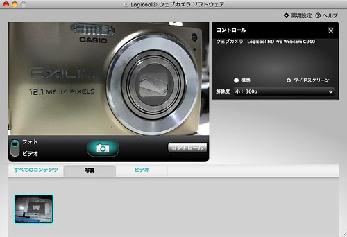 Logicool® ウェブカメラ ソフトウェア