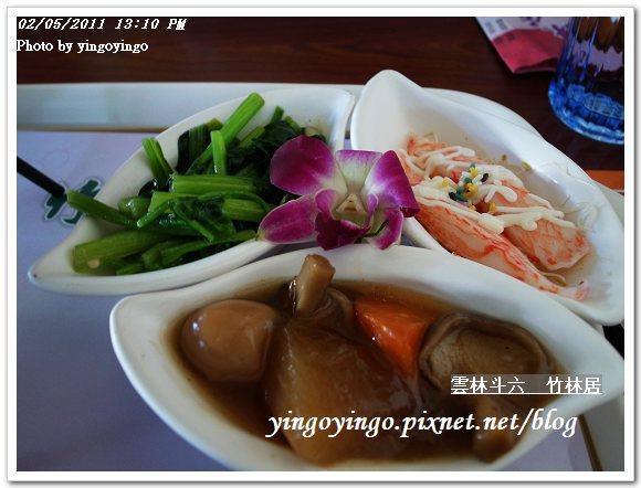 雲林斗六_竹林居20110205_R0017741
