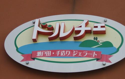 瀬戸田 ドルチェ 画像 5