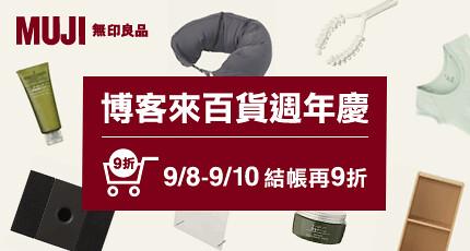 MUJI0907_430x230_logo