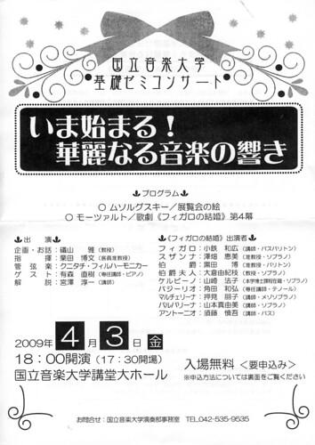 「いま始まる! 華麗なる音楽の響き」 2009.4.3 by Poran111